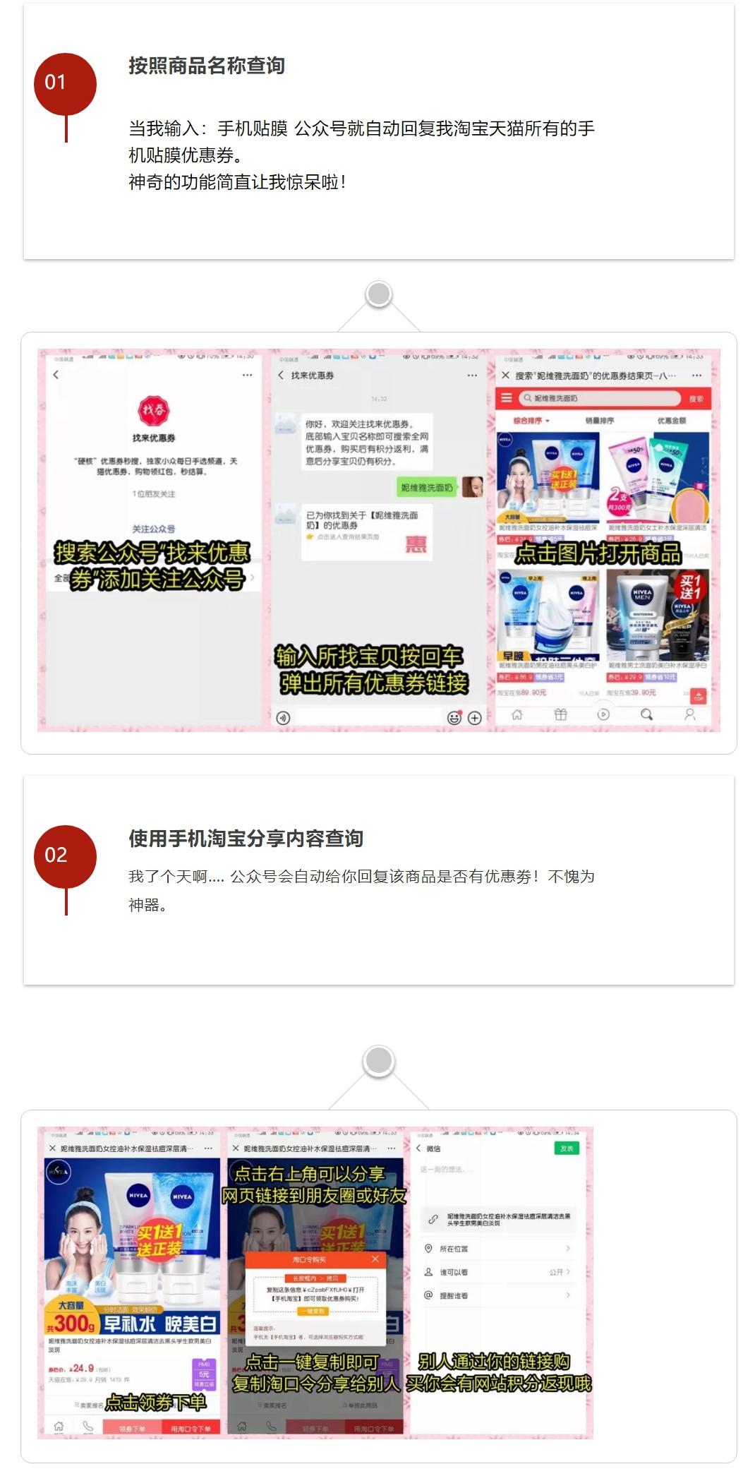 找来优惠券微信公众号功能介绍_副本.jpg